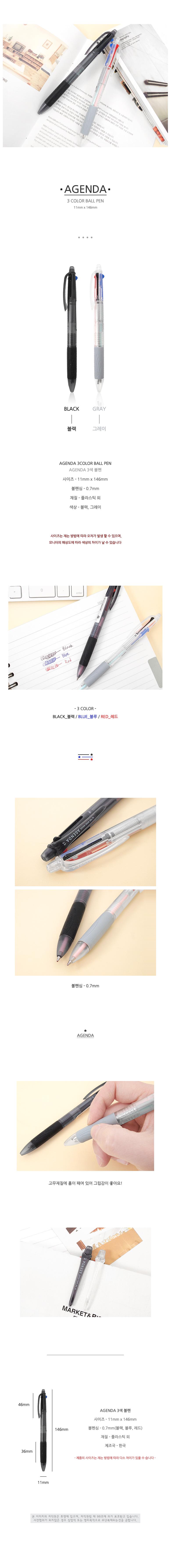 AGENDA 3색 볼펜 - 투영, 1,500원, 심플/베이직펜, 3컬러