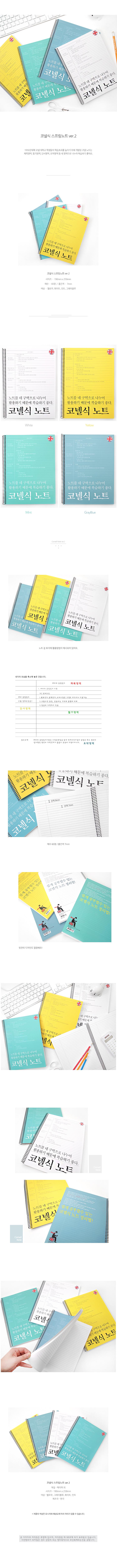 코넬식 스프링노트 ver.2 - 투영, 2,000원, 스프링노트, 유선노트