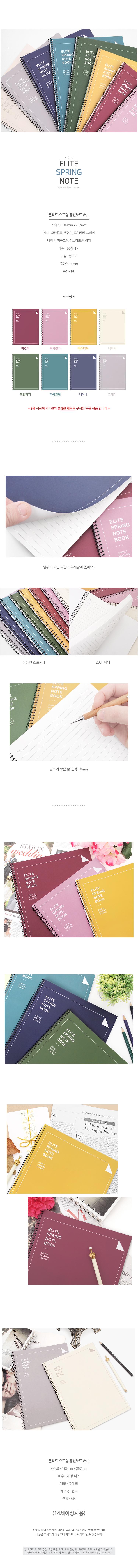 엘리트 스프링 유선노트 8set - 투영, 9,200원, 스프링노트, 유선노트