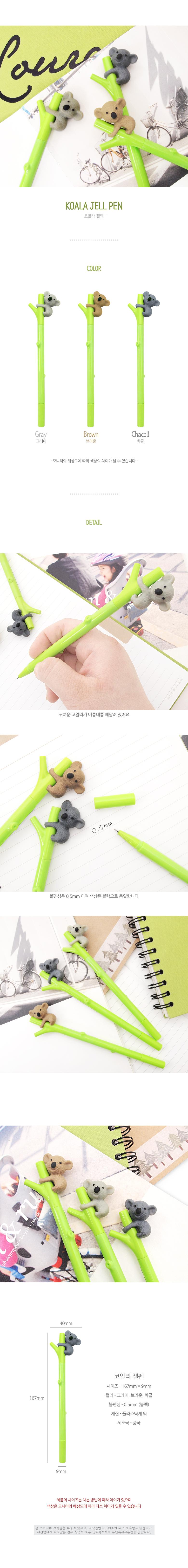 코알라 젤펜 - 투영, 1,000원, 수성/중성펜, 심플 펜