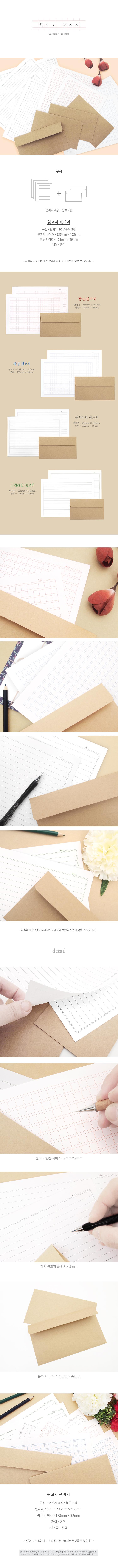 원고지 편지지 - 투영, 1,000원, 편지지, 심플 편지지