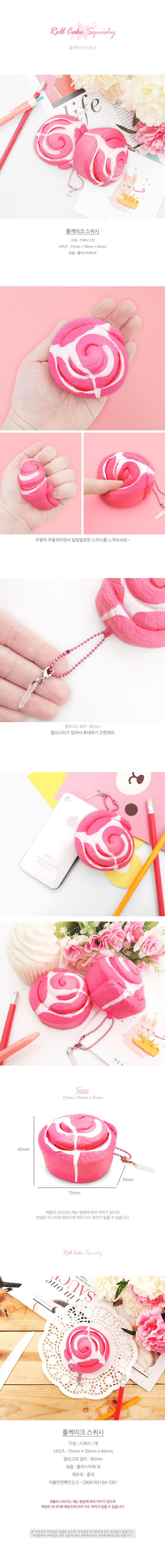 롤케이크 스퀴시 - 투영, 10,000원, 아이디어 상품, 아이디어 상품