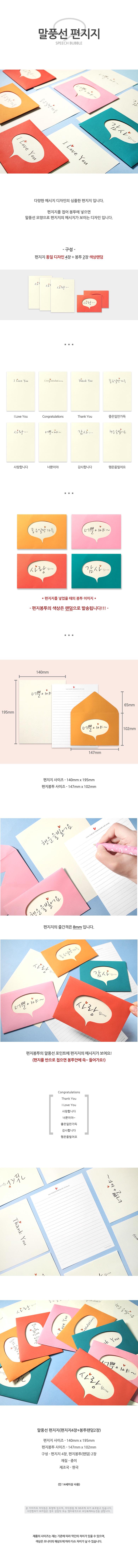 말풍선 편지지(편지지4장+봉투랜덤2장) - 투영, 1,500원, 편지지, 심플 편지지