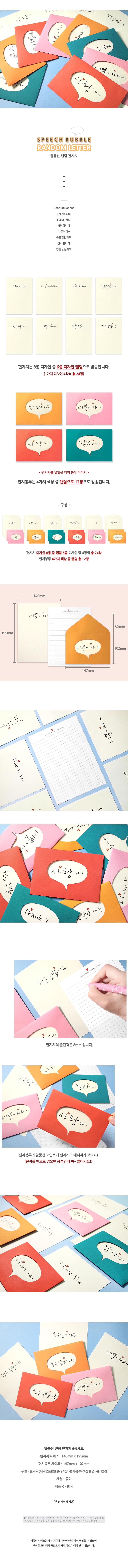 말풍선 랜덤 편지지 6종세트 - 투영, 9,000원, 편지지, 심플 편지지